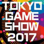 【TGS2017】今日から一般公開
