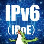 【IPv6】ネット環境を見直してみた